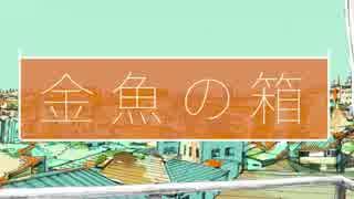 【初音ミク】金魚の箱【オリジナル】