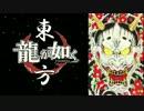 【龍が如く×東方】東方夢幻龍 第四部PV【幻想入り】