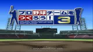 【ch】うんこちゃん『プロ野球チームをつくろう!3 (2017年放送)』part1