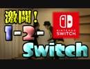 【実況】激闘!1-2-Switch【part1】