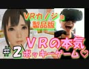 【実況】紳士向け!VRの彼女とポッキーゲ