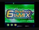 【dm6】drummania 6thMIXをゆるくプレー 1