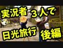 ゲーム実況者3人で楽しい日光旅行【後編】