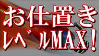 中国政府が韓国にとんでもない●●!!中国のお仕置きレベルがMAXに!