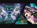 【ADVANCED実況】 全力ボウケンシャーが行く世界樹の迷宮V 【EX-20】
