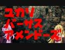 【Bloodborne】頭No派系脳筋?ゆかりのチキチキボーン初見プレイ Part19
