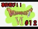 【初実況】ドラクエ6の旅!勇者しちゃうぜ!【part12】