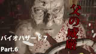 家族になろうよ part.6【バイオハザード7】【初見実況】【グロVer】 thumbnail