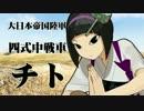 【WOT】戦車娘ちぬたん 15【ゆっくり実況プレイ】