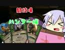 【Hearthstone】ゆかりさんのHS日記5【結月ゆかり実況】