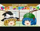 ゆっくりボードゲームラジオ Vol_16