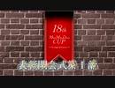 【第18回MMD杯】MikuMikuDanceCup XVIII【表彰・閉会式 第一部】