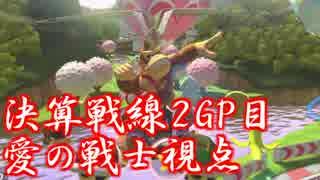 マリオカート8 決算戦線 2GP目【愛の戦士(