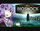 【BIOSHOCK】ゆかりさんの海底都市探索記:No.12【VOICEROID実況】