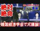 【韓国経済が絶体絶命の危機】 韓国経済学会が大議論!秒読み開始!
