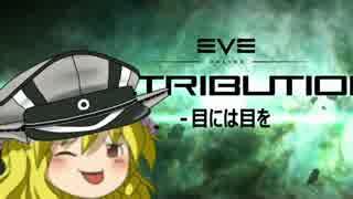 チュートリアル(L4ミッション)を終えてEVEonlineを続けてほしいお話 1