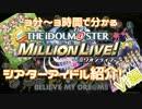 【ラジオ】3分~3時間で分かるミリオンシアターアイドル紹介!【Vi編】