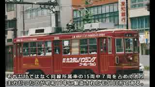 迷列車で行こう 電停編3-1 走るレトロでんしゃ館だった豊鉄東田本線