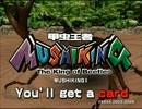 MUSHIKING The King of Beetles II デモムービー