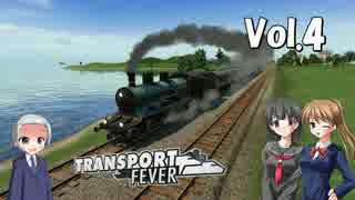 【Transport Fever】大東南亜交通共栄圏構