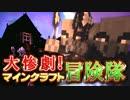 【実況】大惨劇!マインクラフト冒険隊 Part16【Minecraft】