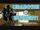 【卓ライブ!サンシャイン!!】ウラボシ☆バスターズ!-Prologue【S.W.2.0】