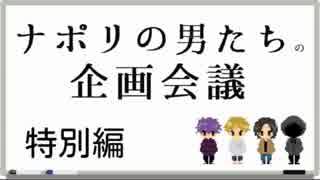 ナポリの男たちの企画会議(副キャプテンすぎる) 特別編