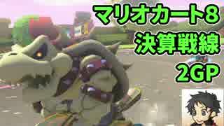 【マリオカート8】決算戦線2GP目【むつー