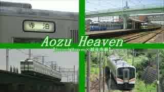 Aozu Heaven【Second Heaven×越後南線】