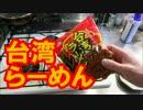 【ピリ辛】台湾ラーメン【旨い ! !】