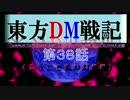 東方DM戦記 OPフォード&ED