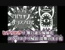 【ニコカラ】バケモノダンスフロア+3《on vocal》