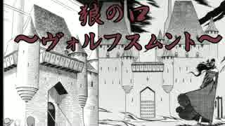 【マジキチマンガ解説】狼の口(前編)【パラノイア国家】
