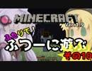 【minecraft】1.9ふたりで!ふつーに遊ぶ その10【VOICEROID+】