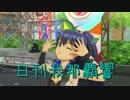 日刊 我那覇響 第1270号 「きゅんっ!ヴァンパイアガール」 【ソロ】