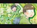 【おそ松さん人力】三男派生メドレー【チョロ松人力企画】