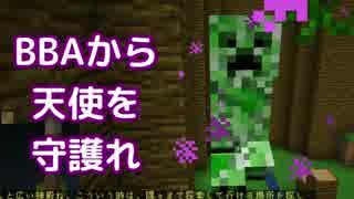 【Minecraft】BBAから天使を守護れ 第七