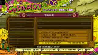 【ジョジョEOH】空条承太郎 スキル・DC発