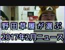 ■野田草履が選ぶ■2017年2月のニュース!!