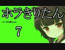 【Horizon Zero Dawn】ホラきりたん07【VO