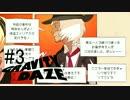 【GRAVITYDAZE】ネコとカラスの重力的目眩 3話【ゆっくり実況】