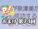 【おまけ#74】高森奈津美のP!ットイン★ラジオ