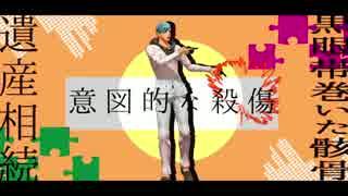 【ジョジョMMD】九龍レトロ【常敏さん動画】
