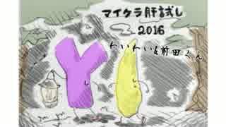 【MINECRAFT】マイクラ肝試し2016 ~隠れ里編~運営放送【#46】