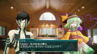 幻想郷終焉曲 第七話 「束の間の日常」