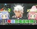 【ARK:Survival_Evolved】RE.琴葉恐竜探検隊!14回目【恐竜サバイバル】