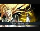 [Fate/GO]ラインハルト・ハイドリヒ 宝具演出[MAD]