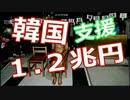 【日本】韓国系の信組に「1.2兆円」を支援 ⇒ 韓国の「恨み」を買う www