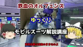 【鉄血のオルフェンズ】ガンダムキマリス 解説【ゆっくり解説】part6