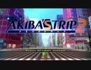 【PS4】アキバで暴れてみたpart1